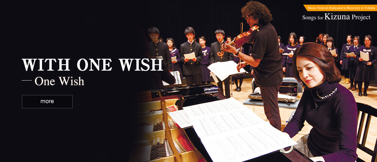 WITH ONE WISH - One Wish - Songs for Kizuna Project