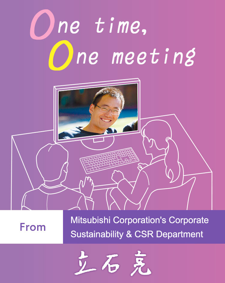 One time, One meeting From Mitsubishi Corporation's Corporate Sustainability & CSR Department Ryo Tateishi